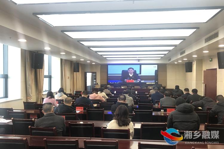 湘乡市组织收看湘潭新冠肺炎疫情防控工作电视电话会议