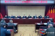 加大招商引资力度!2021年湘乡将新增规模企业40家