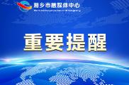 最新!湘乡市新冠肺炎疫情防控指挥部致全市人民的一封信