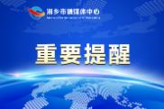 招聘教师!亚洲城娱乐手机登录入口东山学校期待优秀的你