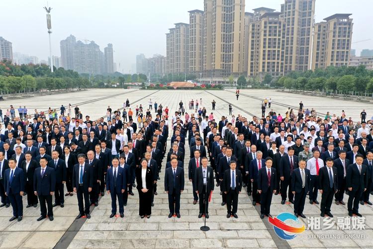 湘乡举行庆祝中华人民共和国成立71周年升国旗仪式