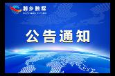 湘乡市城市建设投资开发服务中心拟申请注销登记公告