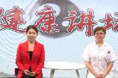 短视频   健康讲坛-老年综合征