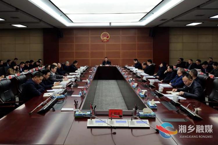 湘乡召开2020年第三季度经济形势分析会
