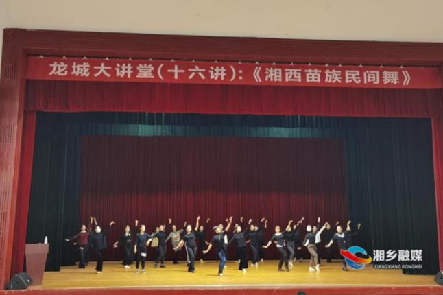 龙城大讲堂:感受湘西苗族民间舞的魅力