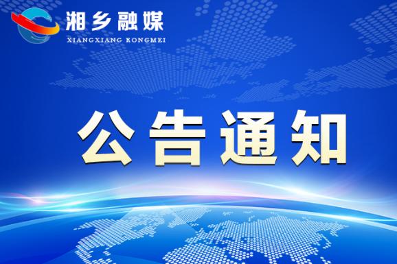 2020年12月份湘乡市供水管理处水质检验报告