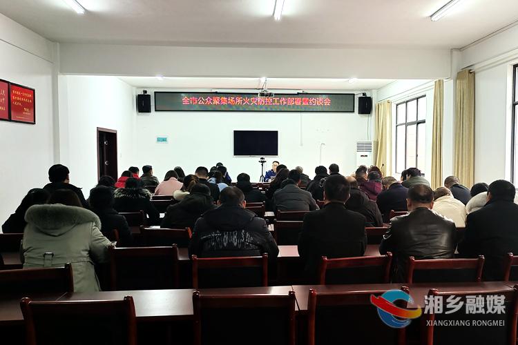 """防范于未""""燃"""" 湘乡消防集中约谈72家公众聚集场所负责人"""