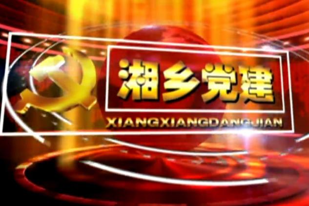 《湘乡党建》第189期 走进省定贫困村虞唐村