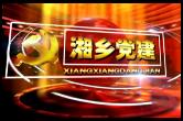 """《湘乡党建》第161期 棋梓派出所:锻造""""硬核""""辅警队伍"""