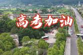 湖南湘乡:致2020年高考!乘风破浪的少年,加油!