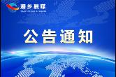 亚洲城娱乐手机登录入口人民政府办公室 关于开展城区汽车市场专项整治的通知