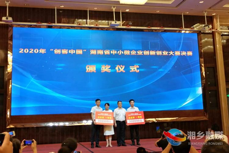 """厉害了!埃普特荣获""""创客中国""""湖南决赛企业组一等奖"""