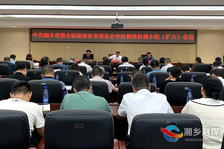 亚洲城娱乐手机登录入口市委全面依法治市委员会守法普法协调小组(扩大)会议召开