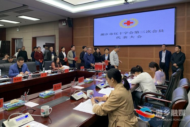 亚洲城娱乐手机登录入口红十字会第三次会员代表会议:选举产生第三届理事会