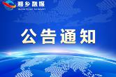 """""""湘乡市湘铝学校新建公办幼儿园及综合楼优化方案""""公示公告"""