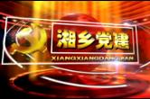 《湘乡党建》第180期 走进省定贫困村栗山镇巴江村