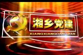 《湘乡党建》第178期 走进省定贫困村花西村