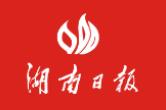"""湘乡 """"电力湘军""""闯世界"""