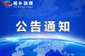 亚洲城娱乐手机登录入口2020年公开招聘事业单位工作人员报名后取消招聘岗位计划及有关事项的公告