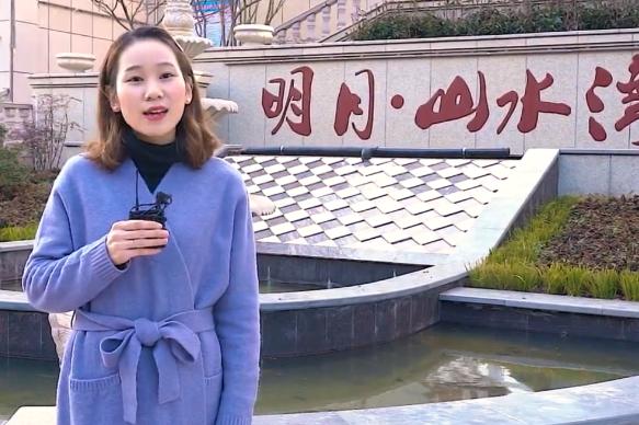 短视频   主播探房:明月·山水湾
