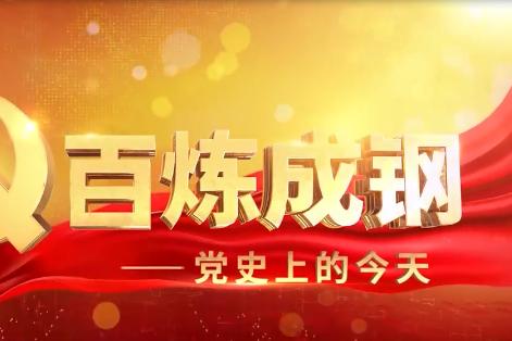 百炼成钢-党史上的今天(四)