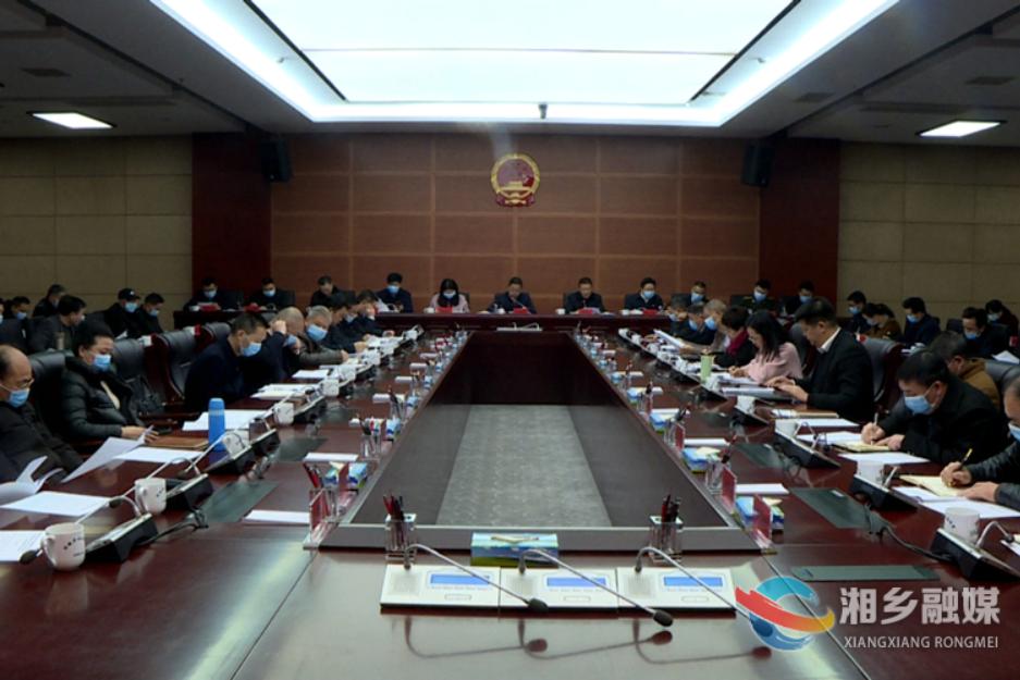 中共湘乡市第七届委员会第十一次全体(扩大)会议召开