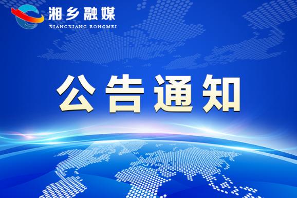 """""""湖南安盈实业有限公司规划方案变更""""公示公告"""