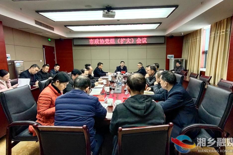 湘乡市政协召开党组(扩大)会议 听取审议政协八届五次会议筹备工作等