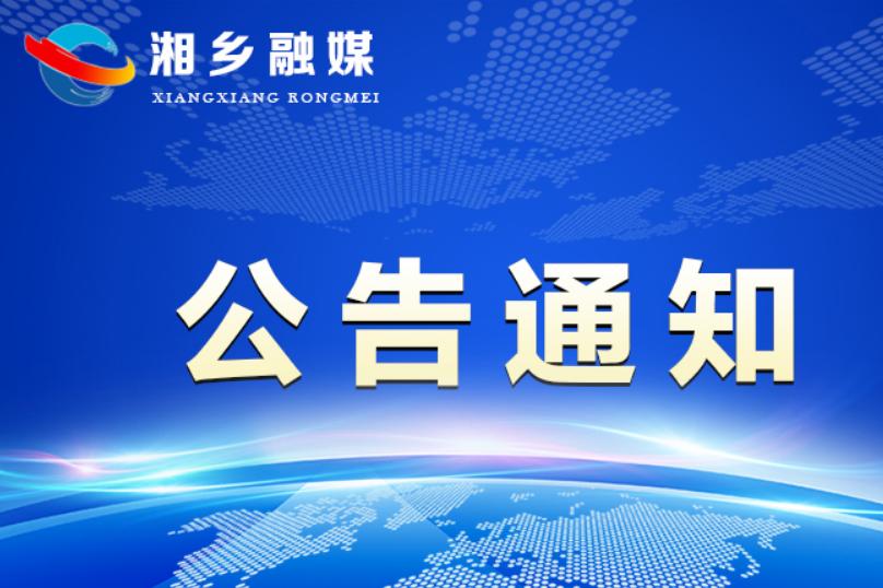 关于公布《湘乡市政府投资建设的公用停车场停放服务收费标准》的通知