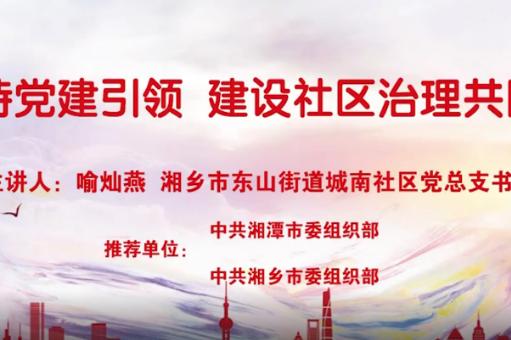 《湘乡党建》第198期 坚持党建引领 建设社区治理共同体