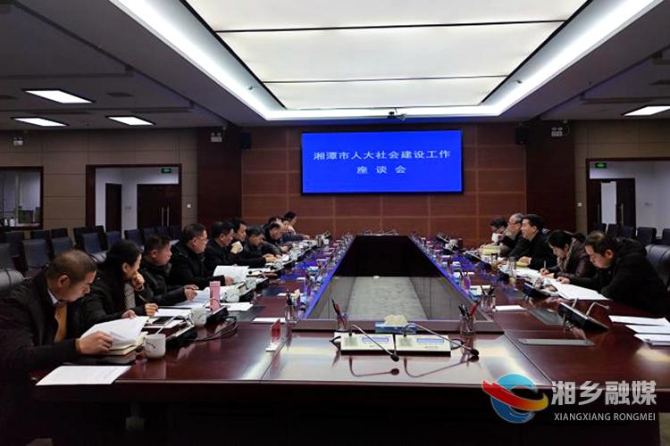 湘潭市人大社会建设工作座谈会在湘乡召开