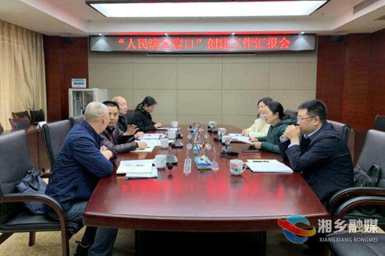 """省信访局来湘乡考核验收信访接待""""人民满意窗口""""创建工作"""