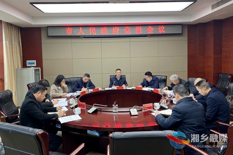 周俊文主持召开市政府党组会议