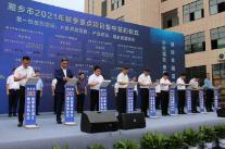 湘乡集中签约、开工、投产41个重点项目