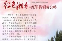长图   党史学习 红色湘乡(二):红军将领黄公略