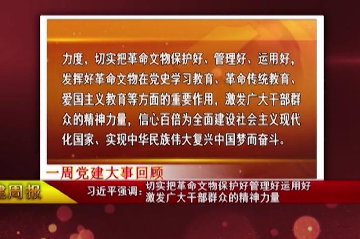 《湘乡党建》第209期 一日入党终身念