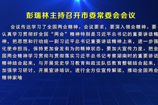 4月2日湘乡新闻