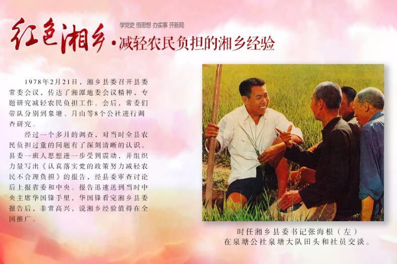 长图 | 党史学习 红色湘乡(九):减轻农民负担的湘乡经验