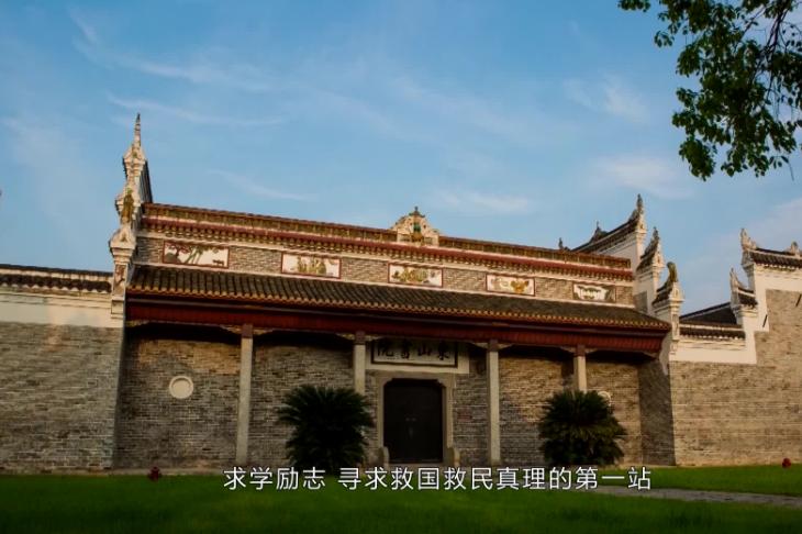短视频 | 红色足迹 • 走进百年东山