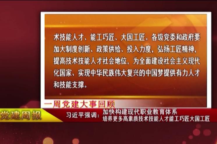 《湘乡党建》第211期 现场教学 提升轮训实效
