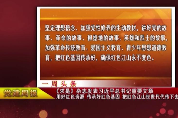 """《湘乡党建》第215期 党员教育正当时 走""""新""""更走""""心"""""""