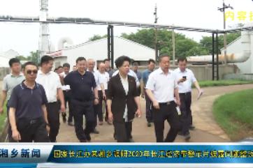 6月24日湘乡新闻