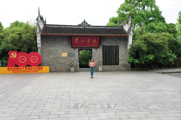 打卡湘乡红——东山学校