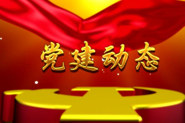 《湘乡党建》第222期 唱支山歌给党听