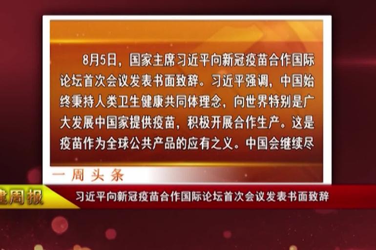 """《湘乡党建》第227期 """"特殊党费""""背后的坚持"""