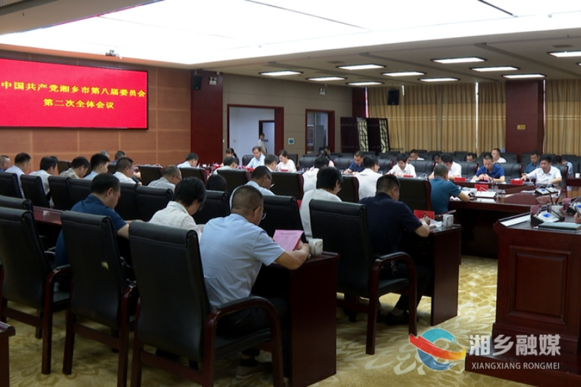 中国共产党亚洲城娱乐手机登录入口第八届委员会召开第二次全体会议 赵新文主持