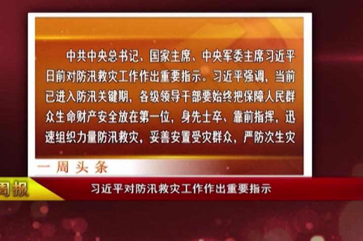 """《湘乡党建》第224期 党旗下的誓言·赵建成:""""焦裕禄式""""的好干部"""