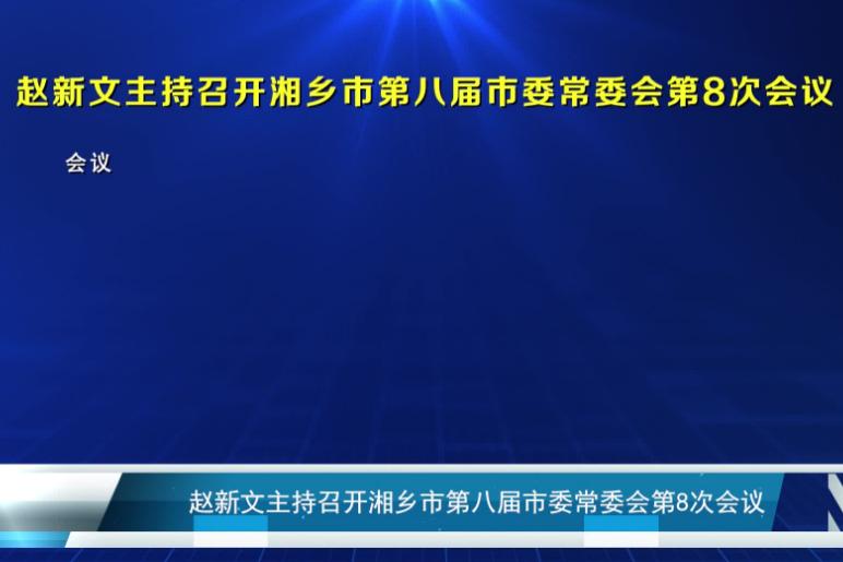 9月1日湘乡新闻