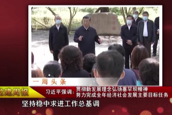 《湘乡党建》第229期 落实党代会精神 一把手专访经开区