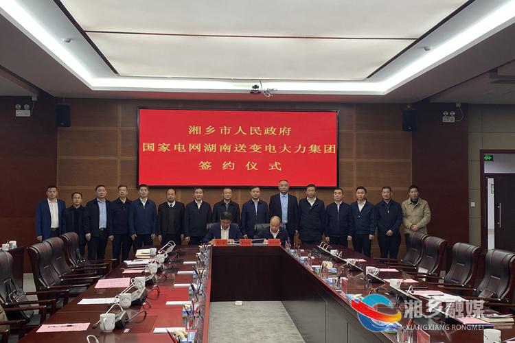 投资5.5亿元 送变电装配式建筑生产基地项目落户湘乡 周俊文见证签约